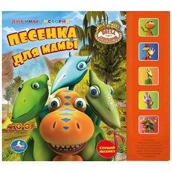 """Фото Книга """"Поезд динозавров. Песенка для мамы"""", 5 звуковых кнопок"""