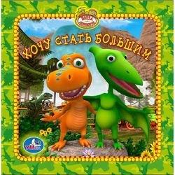 """Фото Книга """"Поезд динозавров. Хочу стать большим"""""""