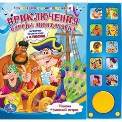 """Фото Книга """"Приключения барона Мюнхаузена"""", 10 звуковых кнопок"""