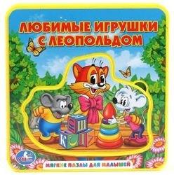 """Фото Книжка-пышка """"Любимые игрушки с Леопольдом"""" с пазлами"""