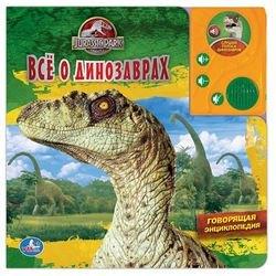 """Фото Книга """"Парк Юрского периода. Всё о динозаврах"""" говорящая энциклопедия"""