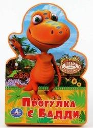 """Фото Книжка-пышка """"Поезд динозавров. Прогулка с Бадди"""" фигурная"""