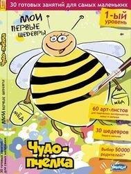 """Фото Комплект Мои первые шедевры """"Чудо-пчелка"""""""