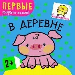 """Фото Первые раскраски малыша """"В деревне"""" с наклейками"""