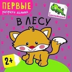 """Фото Первые раскраски малыша """"В лесу"""" с наклейками"""