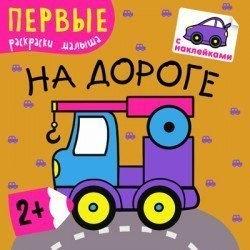 """Фото Первые раскраски малыша """"На дороге"""" с наклейками"""