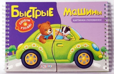 """Фото Детская развивающая книга Картинки-половинки """"Быстрые машины"""""""