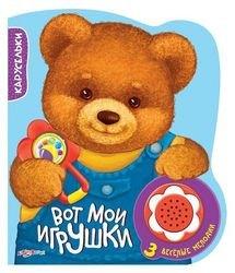 """Фото Детская музыкальная книга Карусельки """"Вот мои игрушки"""" Азбукварик"""