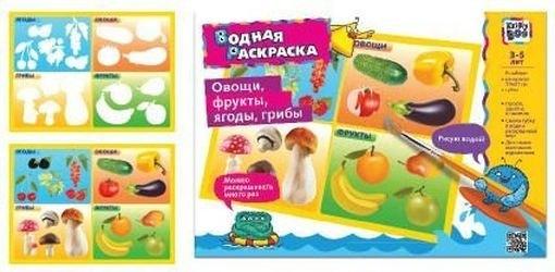 """Фото Водная раскраска многоразовая """"Овощи, Фрукты, Ягоды"""" Kribly Boo"""