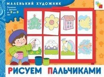 """Фото Маленький художник """"Рисуем пальчиками"""" альбом (3-5 лет)"""