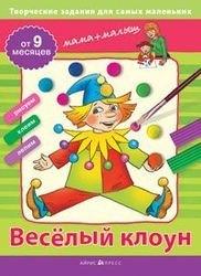 """Фото Творческие работы для самых маленьких """"Веселый клоун"""" (от 9 мес.)"""