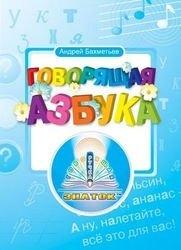 Фото Книга Говорящая азбука для говорящей ручки Знаток
