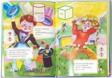 Книга Знакомые фигуры для говорящей ручки Знаток 2-го поколения фотография 3