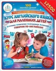 """Фото Комплект """"Курс английского языка для маленьких детей"""" (4 книги, 4 тетради и словарь) для говорящей ручки Знаток"""