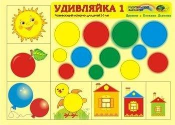 Фото Удивляйка-1 развивающий материал для детей 2-4 лет