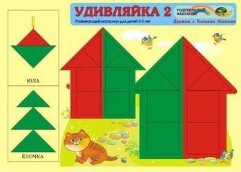 Фото Удивляйка-2 развивающий материал для детей 2-4 лет