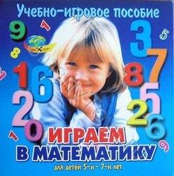 Фото Настольная игра Играем в математику