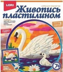 "Фото Живопись пластилином ""Белые лебеди"" Lori (Пк-016)"