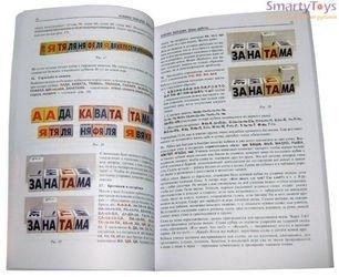 Кубики Зайцева (картонные несобранные) фотография 4