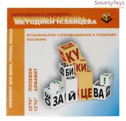 Кубики Зайцева (картонные несобранные) фотография 5