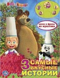 """Фото Книга """"Маша и Медведь. Самые вкусные истории"""" 5 звуковых кнопок"""