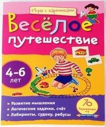 """Фото Книга с заданиями для детей Игры с картинками """"Веселое путешествие"""" (4-6 лет)"""