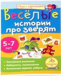 """Фото Книга с заданиями для детей. Игры с картинками """"Веселые истории про зверят"""" (5-7 лет)"""