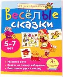 """Фото Книга с заданиями для детей. Игры с картинками """"Веселые сказки"""" (5-7 лет)"""