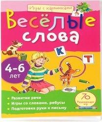 """Фото Книга с заданиями для детей. Игры с картинками """"Веселые слова"""" (4-6 лет)"""