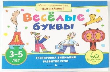 """Фото Книга с заданиями для детей. Игры с картинками для малышей """"Веселые буквы"""" (3-5 лет)"""