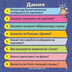Настольная игра Сундучок знаний Вокруг света фотография 6