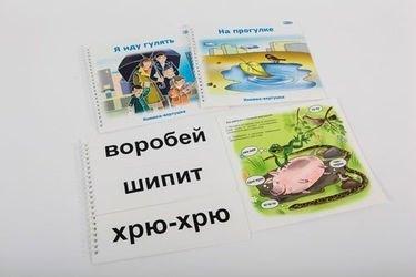 Развивающий комплект Чтение с пеленок фотография 5
