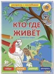 """Фото Обучающая раскраска с наклейками """"Кто где живет. Животные мира"""""""