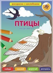 """Фото Обучающая раскраска с наклейками """"Птицы. Кто где обитает"""""""
