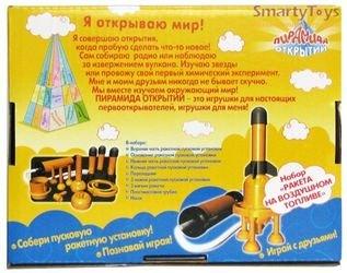 Ракета на воздушном топливе фотография 2