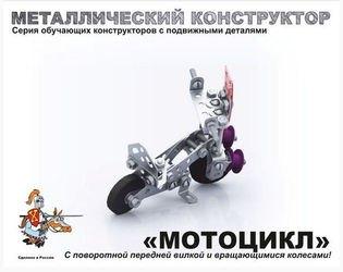 Конструктор металлический с подвижными деталями Мотоцикл (02027) фотография 2