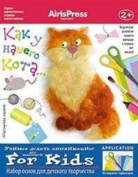 """Фото АппликацияМастерская малыша """"Как у нашего кота"""" (учимся делать аппликации) 2+"""