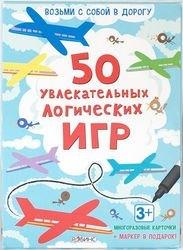 """Фото Карточки """"50 увлекательных логических игр"""""""