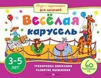 """Фото Книга с заданиями для детей. Игры с картинками для малышей """"Веселая карусель"""" (3-5 лет)"""
