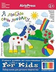 """Фото АппликацияМастерская малыша """"Я люблю свою лошадку"""" (учимся лепить из пластилина) 2+"""