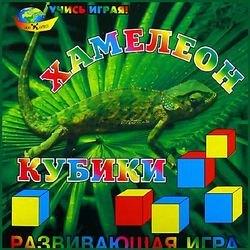 """Фото Кубики """"Хамелеон"""" (Корвет)"""