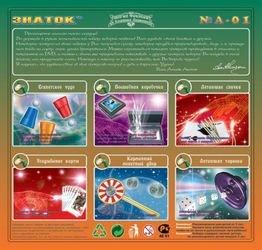 Набор фокусов Магия фокусов с Амаяком Акопяном (№1, зеленый) с DVD  фотография 2