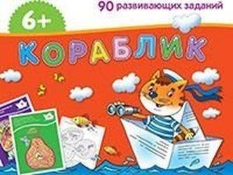 """Фото Набор занимательных карточек для дошколят """"Кораблик"""" (6+)"""