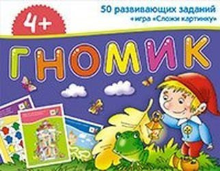 """Фото Набор занимательных карточек для дошколят """"Гномик"""" (4+)"""