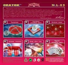 Набор фокусов Магия фокусов с Амаяком Акопяном (№2, красный) с DVD  фотография 2