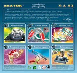 Набор фокусов Магия фокусов с Амаяком Акопяном (№3, синий) с DVD  фотография 2