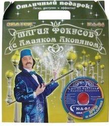 Набор фокусов Магия фокусов с Амаяком Акопяном (№4, желтый) с DVD  фотография 1