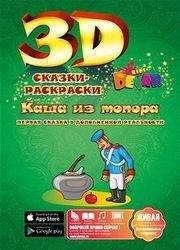 Фото Живая раскраска 3D Каша из топора