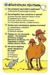 Карточки Вопросы и ответы о животных фотография 6
