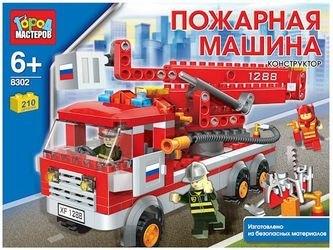 Фото Конструктор Пожарная машина 210 дет. (BB-8302-R)